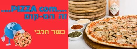 פיצה קום חיפה