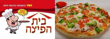 בית הפיצה חיפה