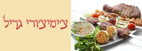צ'ימיצ'ורי גריל ירושלים