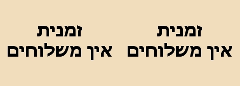 סושה תל אביב