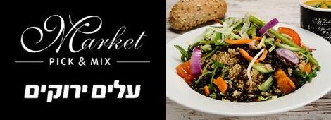 market pick & mix עלים ירוקים בני ברק