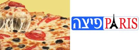 פיצה פריז טבריה