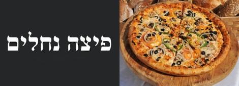 פיצה נחלים קרית שמונה