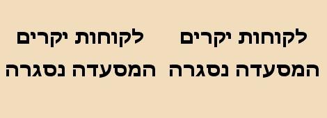 בנג'י ביסטרו קפה רמת גן