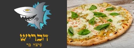 פיצה הכריש ראשון לציון