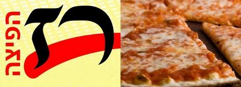 רז הפיצה תל מונד
