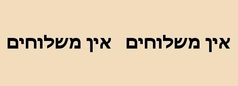 מפגש השלום תל אביב