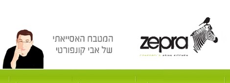 Zepra ���� �� ����