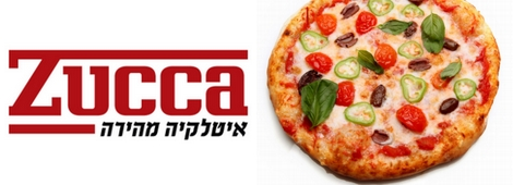 zucca זוקה ירושלים