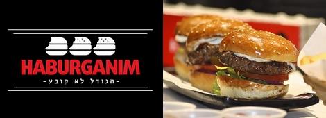 מסעדת הבורגנים ירושלים