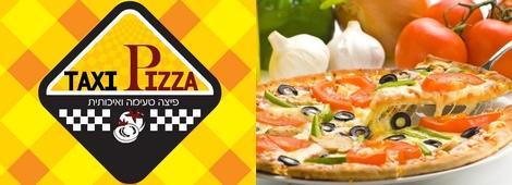 טקסי פיצה נווה שאנן חיפה