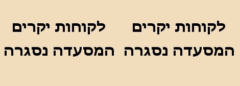החומוסיה של אברהם הסורי