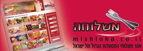 סקיי סושי תל אביב
