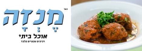 מנזה אוכל ביתי רמת גן
