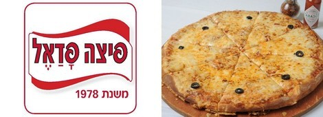 פיצה פדאל קרית טבעון