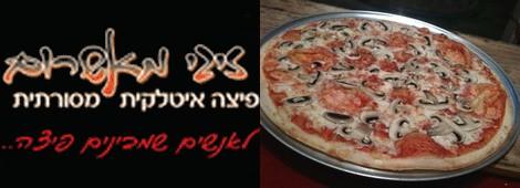 פיצה זיגי מאשרום כפר סבא