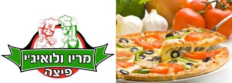 פיצה מריו ולואיג'י ירושלים