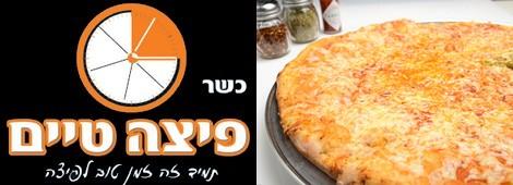 פיצה טיים גבעת שמואל