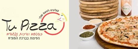 טו פיצה חיפה