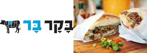 בקר תל אביב - כשר