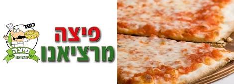 פיצה מרציאנו באר שבע
