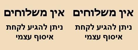 נאפיס חולון