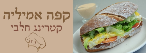 קפה אמיליה ירושלים