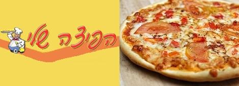 הפיצה שלי קרית שמונה